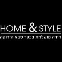 Home & Style גיא ודורון לוי